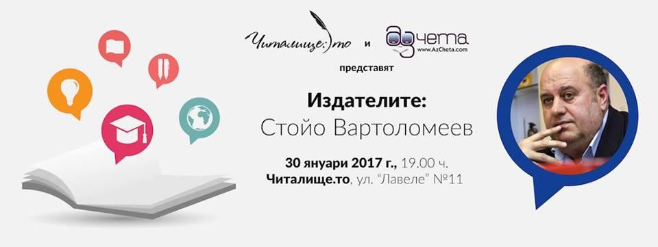 """Издателите: Стойо Вартоломеев и """"Хермес"""""""