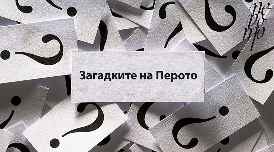 Литературна игра на асоциации
