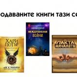 Най-продаваните книги – 12 януари 2017