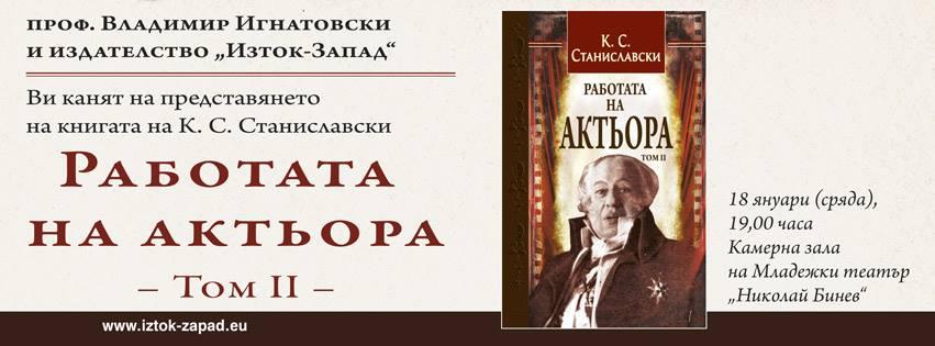 """Представяне на """"Работата на актьора Том 2"""" от К. С. Станиславски"""