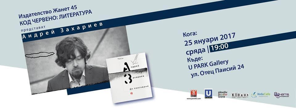 """Андрей Захариев представя в Пловдив книгата """"До поискване"""""""
