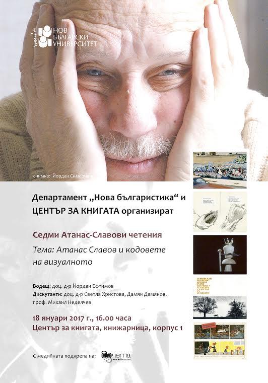 Седми Атанас-Славови четения