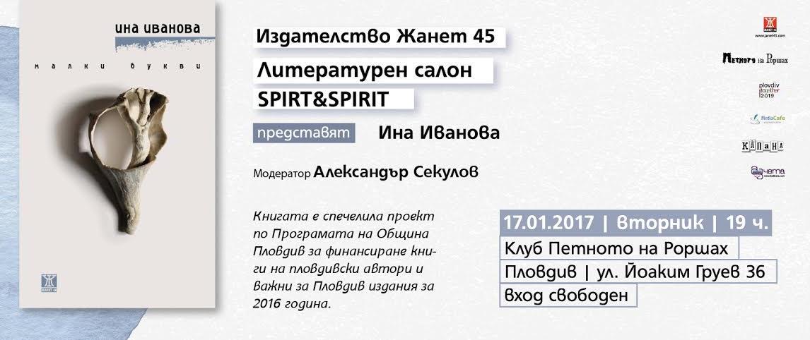 """Ина Иванова с """"малки букви"""" в Литературен салон """"Spirt and Spirit"""" в Пловдив"""