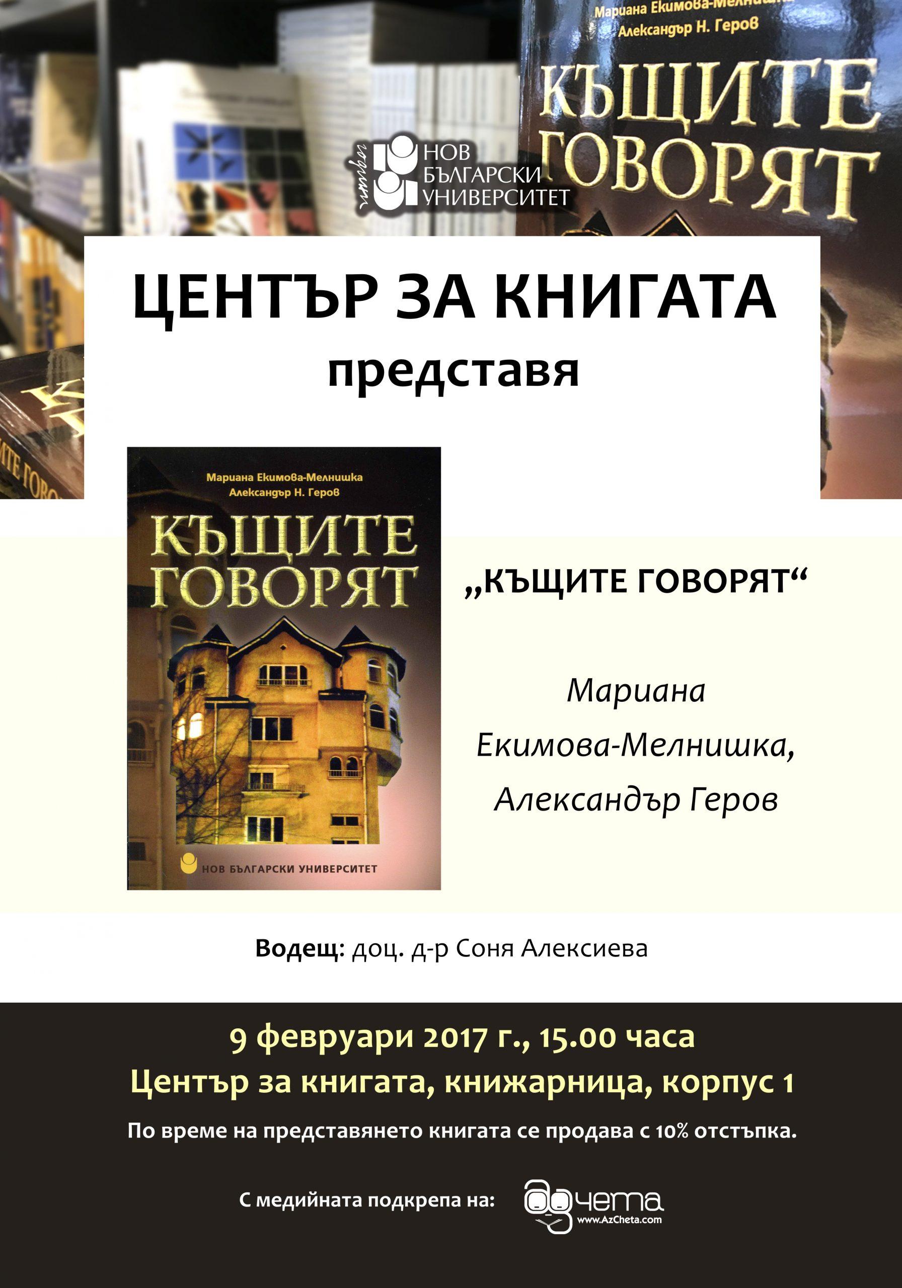 """Представяне на """"Къщите говорят"""" от Мариана Екимова-Мелнишка и Александър Геров"""