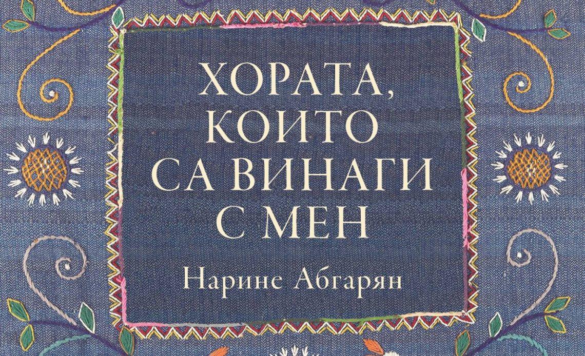 Horata, koito sa vinagi s men Narine Abgaryan