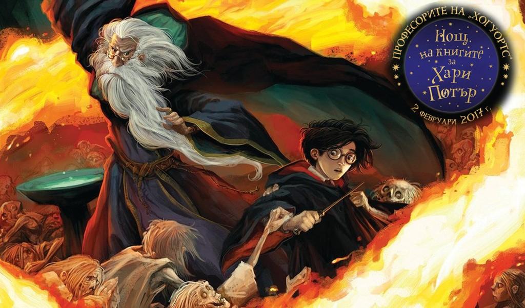 """Нощ на книгите за Хари Потър: """"Професорите на """"Хогуортс"""" в Русе"""