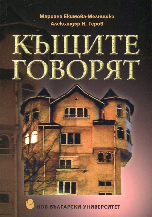 """Представянето на книгата на Мариана Мелнишка """"Къщите говоря"""""""