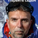 """""""Първите седем"""" стъпки към върха на Боян Петров"""