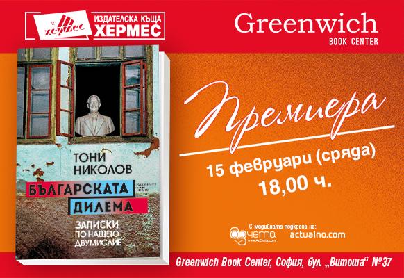"""Премиера на """"Българската дилема"""" от Тони Николов"""