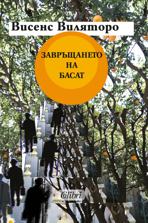 """Премиерата на """"Завръщането на Басат"""" с присъствието на Висенс Виляторо и Луис Басат"""