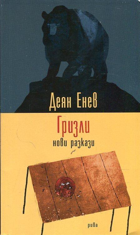 """Премиера на книгата """"Гризли"""" от Деян Енев в Пловдив"""