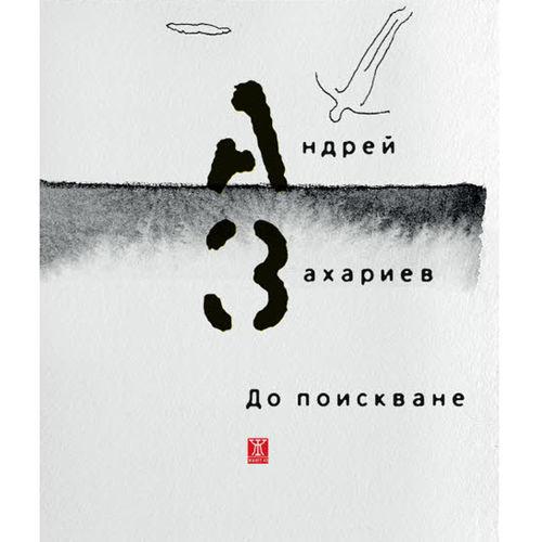 """Представяне на """"До поискване"""" от Андрей Захариев"""