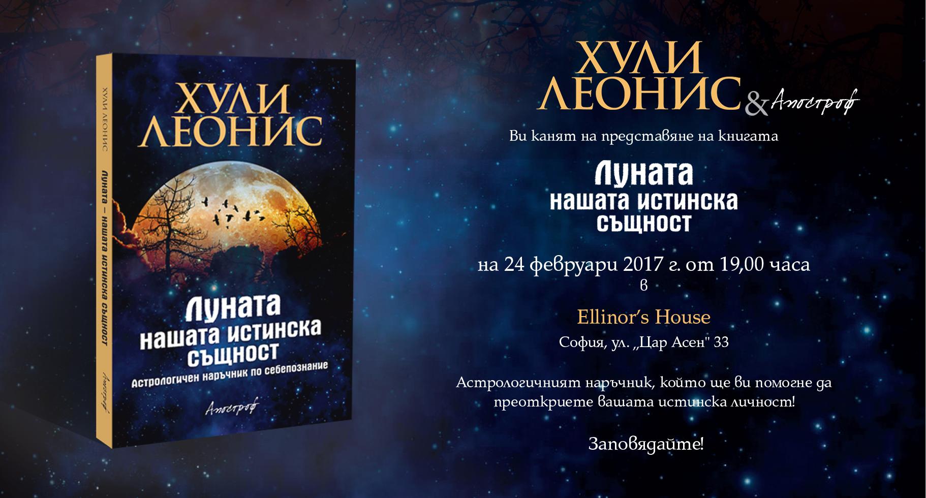 """Представяне на книгата """"Луната – нашата истинска същност"""""""