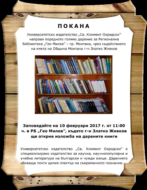 Представяне на дарени книги от Университетско издание в Монтана