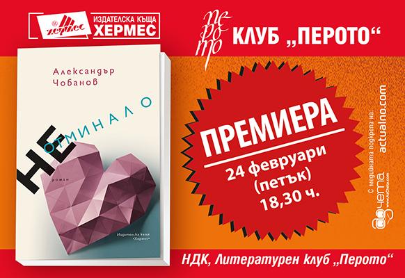 """Александър Чобанов представя новата си книга """"Неотминало""""."""