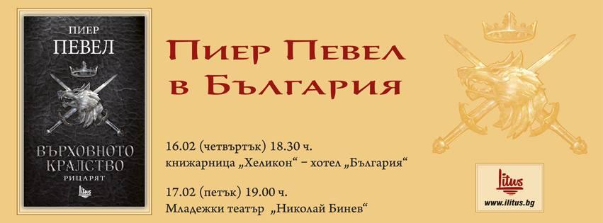 Пиер Певел се среща с читатели в София