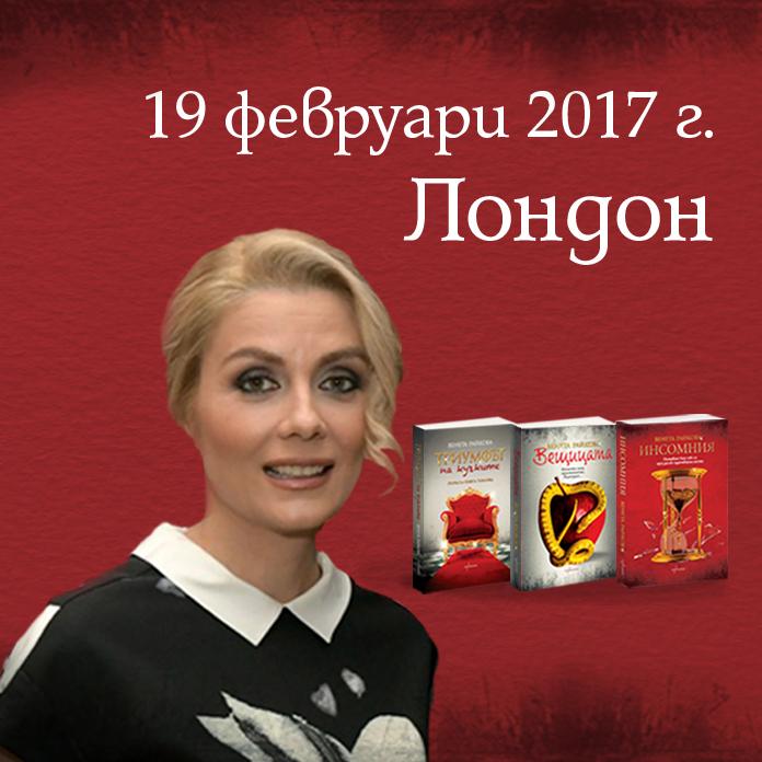 Венета Райкова се среща с българската общност в Лондон