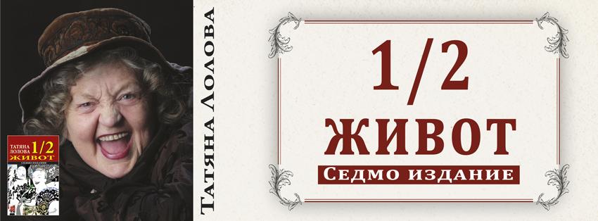 "Татяна Лолова - седмо издание на ""1/2 живот"""