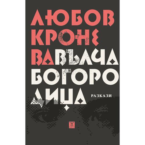 """Представяне на """"Вълча Богородица"""" от Любов Кронева"""