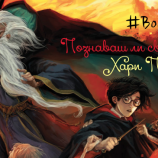 Новото издание на мобилната викторина #BooQuiz събира най-големите фенове на Хари Потър