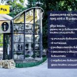 Близо 4000 книги са дарени от читАлнЯта на 52 български библиотеки през 2016 г.