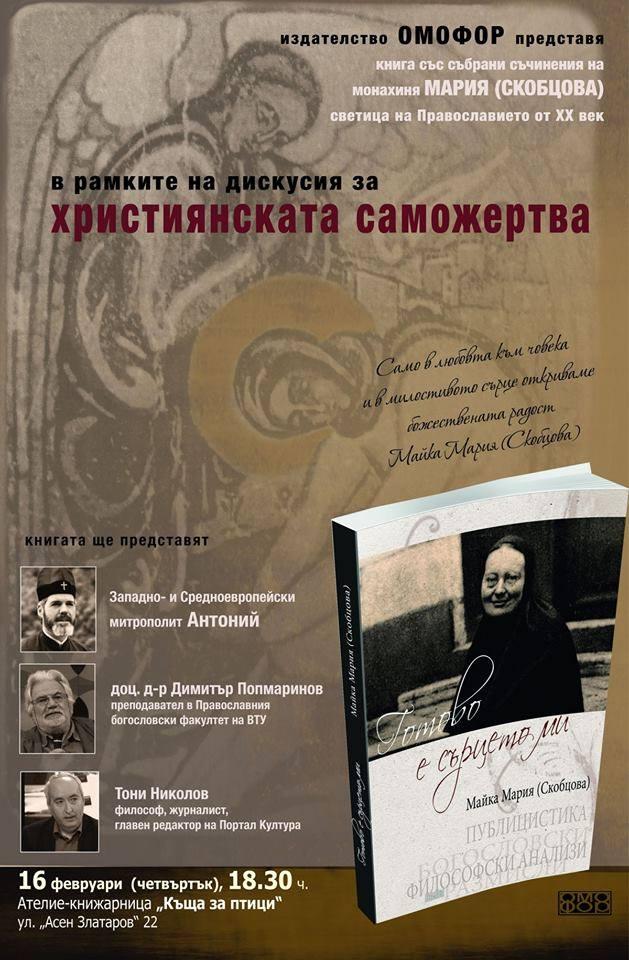 """Премиера на книгата """"Готово е сърцето ми"""" на Майка Мария (Скобцова)"""