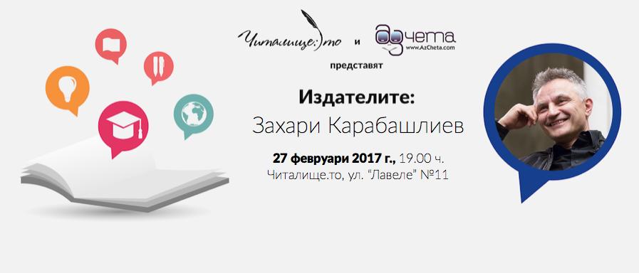 """Захари Карабашлиев е гостът във второто издание на поредицата """"Издателите"""""""