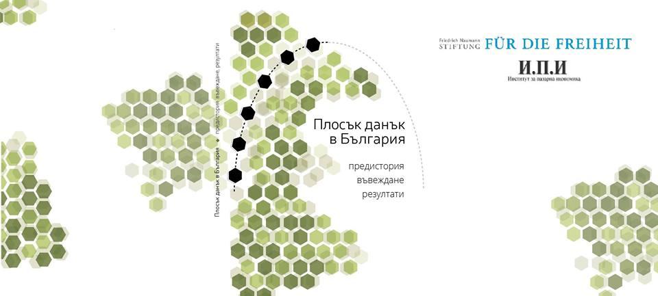 """Премиерата на книгата """"Плосък данък в България"""""""