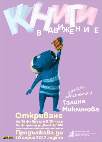 Галина Миклинова: Книги в движение