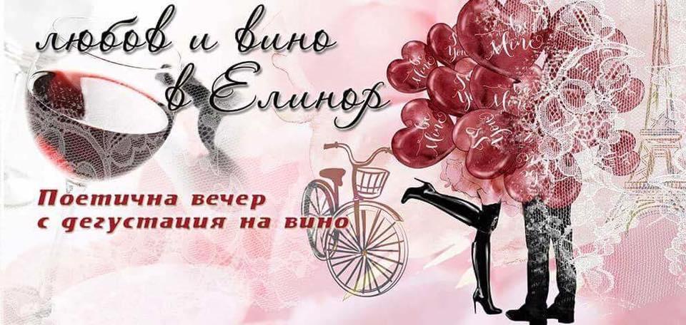 Любов и вино в Елинор - поетична вечер с дегустация