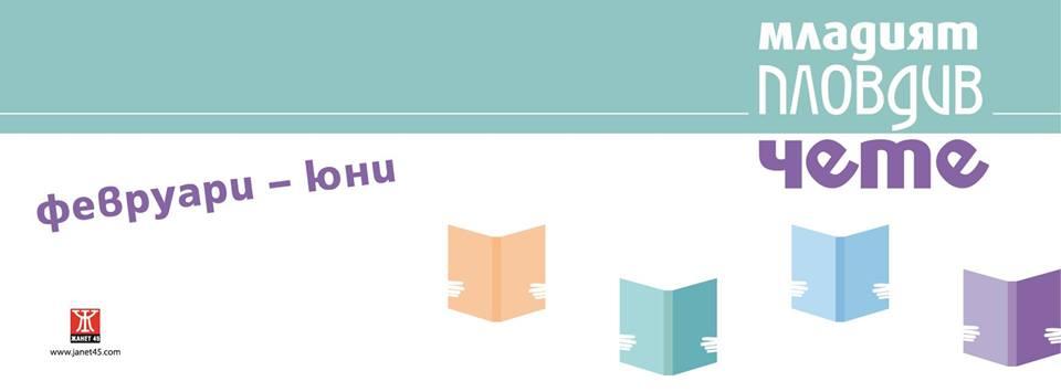 Младият Пловдив чете започва през февруари