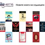 Новите книги на седмицата – 24 февруари 2017