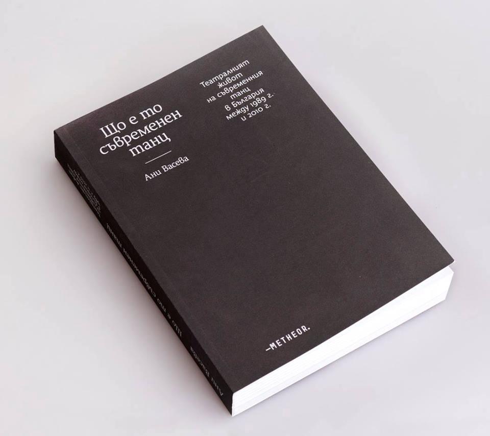 """Премиера на книгата """"Що е то съвременен танц"""" от Ани Васева"""