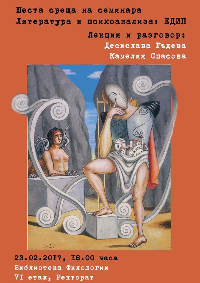 """Семинар """"Литература и Психоанализа: Едип"""" - шеста среща"""
