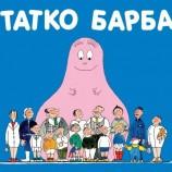 Цветни и забавни приключения с Татко Барба и Барбароните