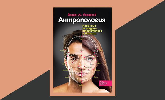 """Представяне на книгата """"Антропология"""" от Йордан Ал. Йорданов"""