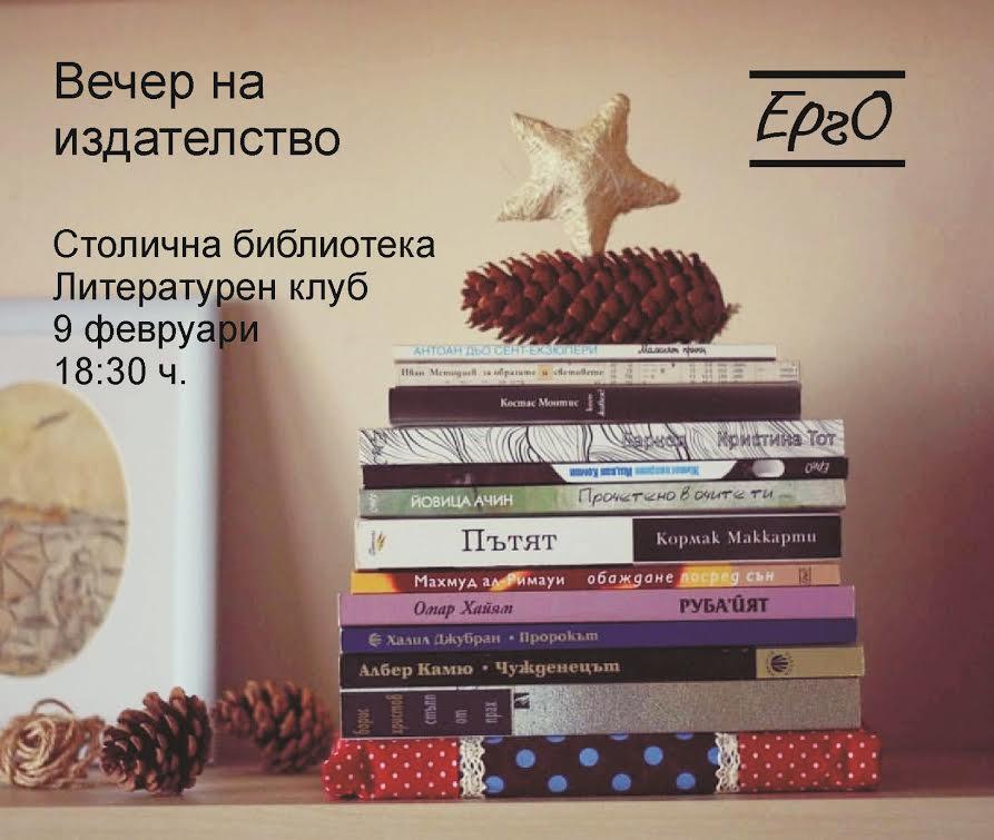 """Издателство """"Ерго"""" гостува в Столична библиотека"""