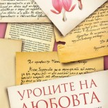 """""""Уроците на любовта"""", които рано или късно научаваме"""