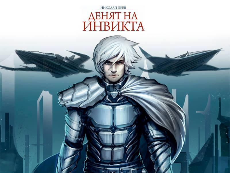 """Представяне на книгата """"Денят на инвикта"""" с Николай Пеев"""