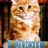 Котето Дюи, което спаси малката провинциална библиотека и научи хората да обичат