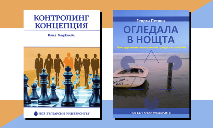 Нов български университет представя две нови академични издания