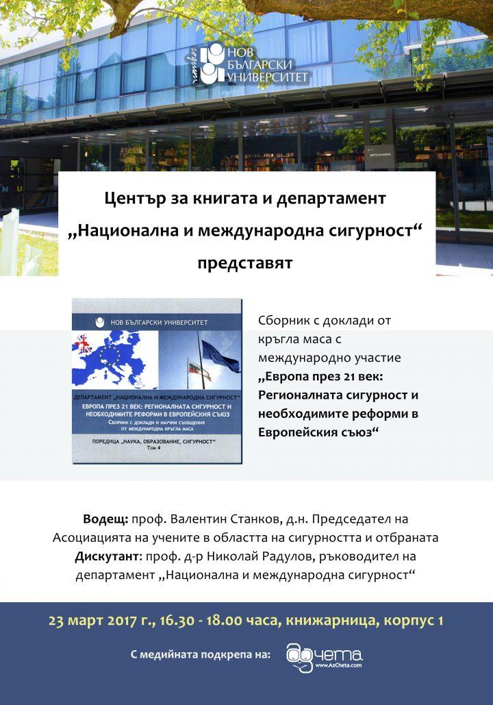 """Представяне на сборника """"Европа през 21 век"""""""