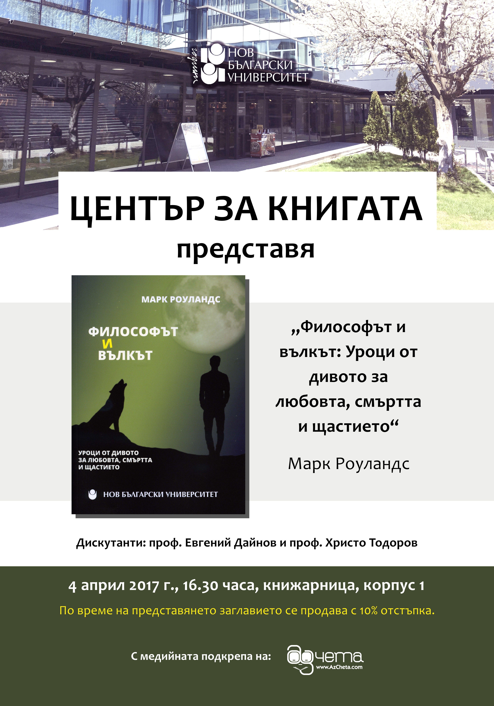 """Представяне на """"Философът и вълкът: Уроци от дивото за любовта, смъртта и щастието"""" от Марк Роуландс"""
