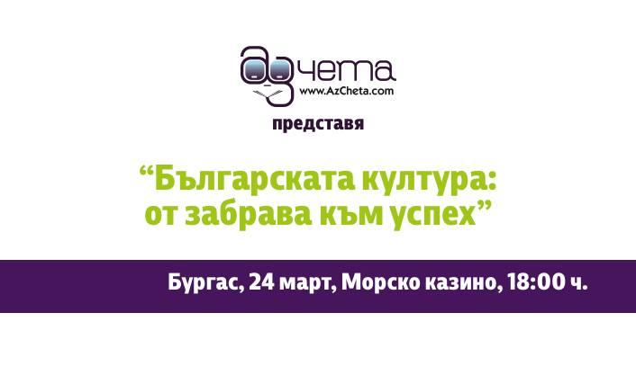 Българската култура - от забрава към успех, в Бургас