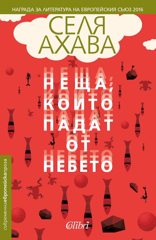 """Премиера на """"Неща, които падат от небето"""" с авторката Селя Ахава"""