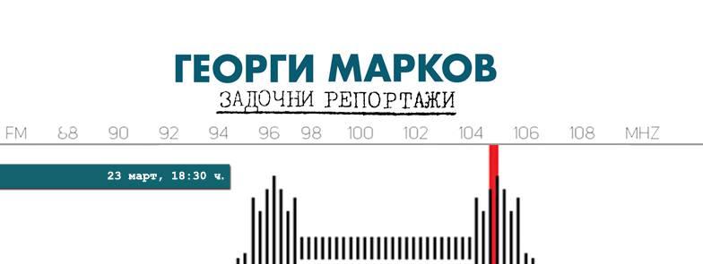 Задочни репортажи за Георги Марков