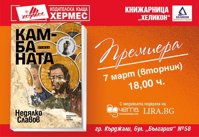 """Представяне на """"Камбаната"""" от Недялко Славов в Кърджали"""