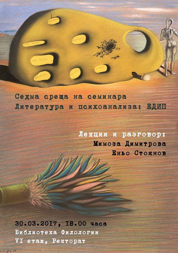 """Седма среща на семинара """"Литература и психоанализа: ЕДИП"""""""