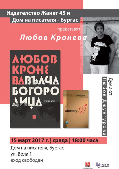 Любов Кронева и нейната последна книга с разкази в Сливен и Бургас
