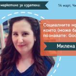 Милена Ташева: Goodreads е мястото за издателите да сверяват часовника със световните тенденции